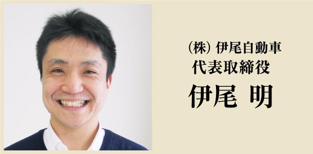 株式会社伊尾自動車 代表取締役 伊尾明